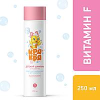 Кря-Кря  Детский шампунь для девочек с витамином F, классический аромат, 250 мл., 3+