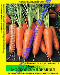 Насіння моркви «Московська Зимова» 100 г