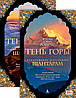 Тінь гори в 2-х томах Девід Робертс 9785389127401