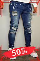 Мужские турецкие зауженные синие джинсы молодежные демисезонные с потертостями