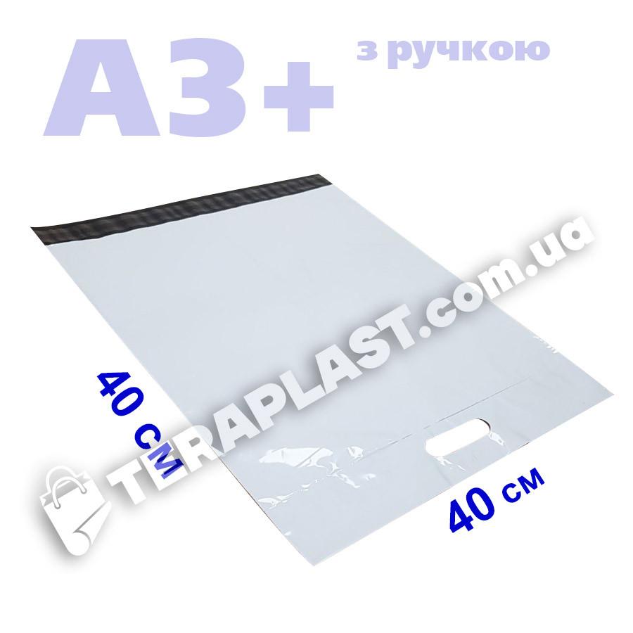 Курьерский пакет с ручкой (60 мм) 400х400+40 мм (100шт)