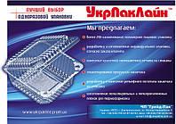 """Наша реклама в журнале """"Мир упаковки"""" март 2013 г."""