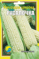 Кукурудза  цукрова  РУСАЛОЧКА   20 г ( ТМ  Флора  плюс)