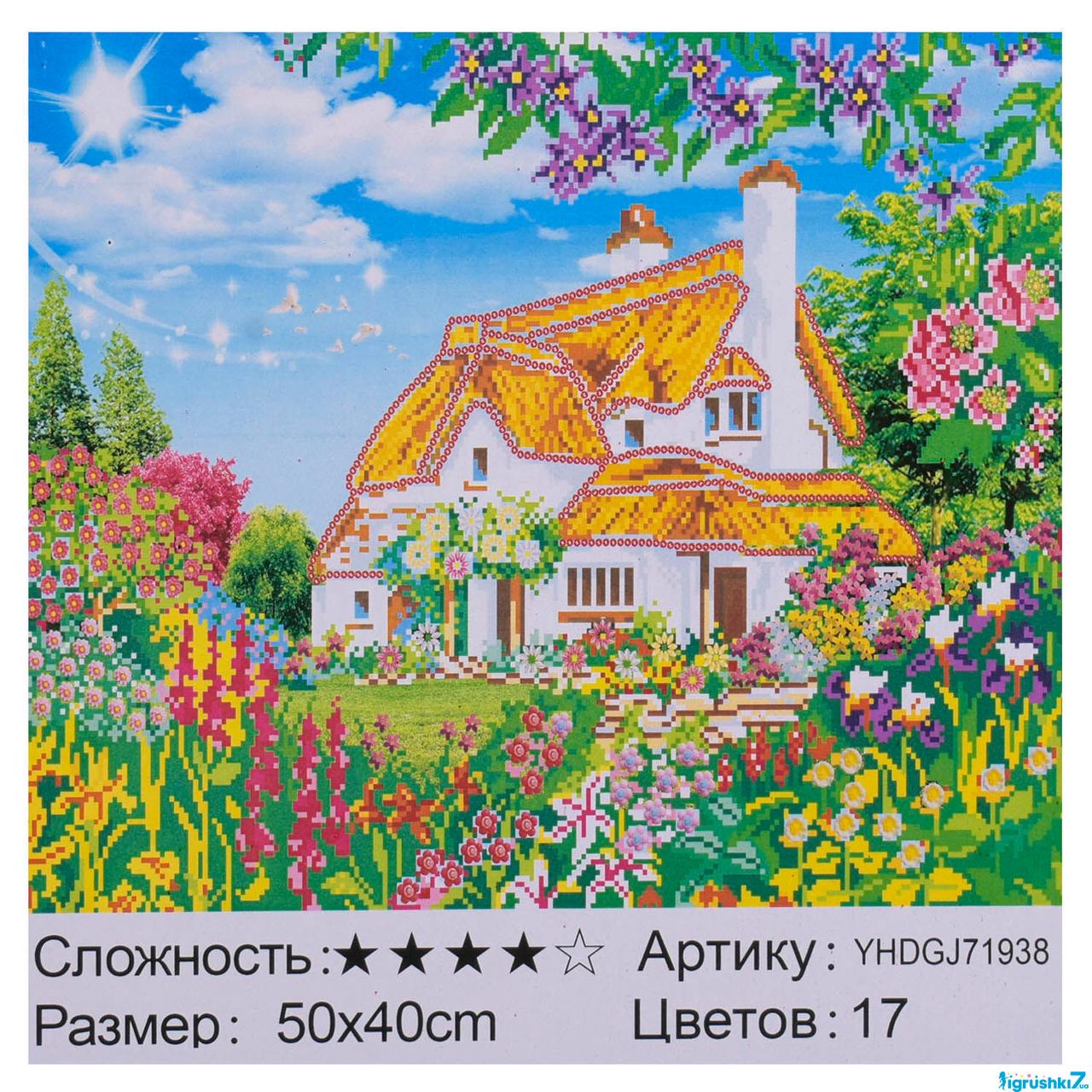 Картина по номерам + Алмазная мозаика 2в1 YHDGJ 71938  50х40см. Раскраска пейзаж