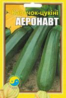 Кабачок цукіні  АЕРОНАВТ   15 г ( ТМ  Флора  плюс)