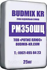 Ремонтный раствор на минеральной основе для структурного ремонта. ВUDMIX KR РМ350ШЦ .