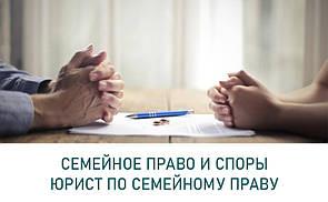 Семейное право и споры. Адвокат по семейным делам Запорожье