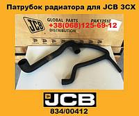 Патрубок радиатора JCB 3CX