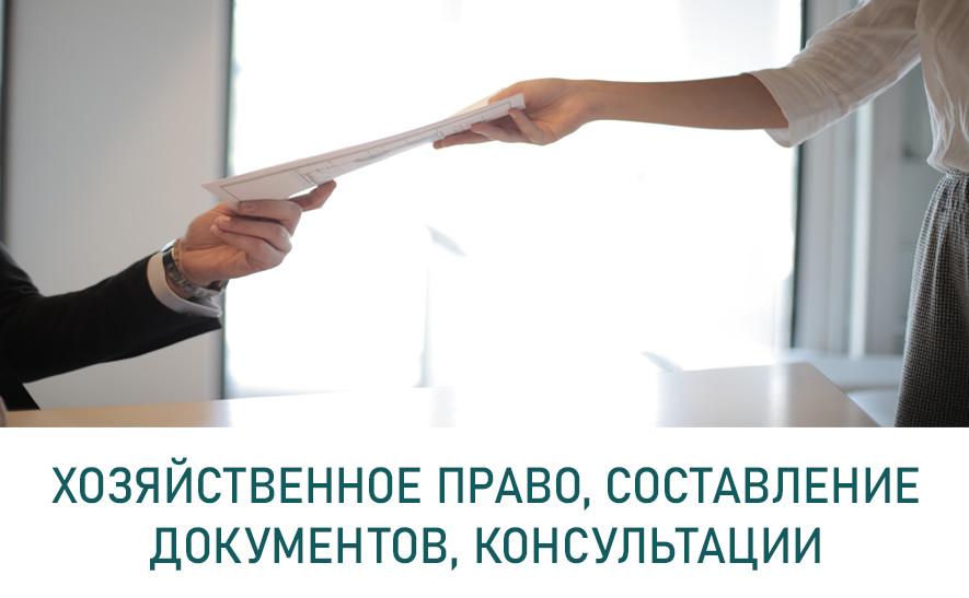 Хозяйственное право. Консультации, составление документов, адвокат по хозяйственным делам