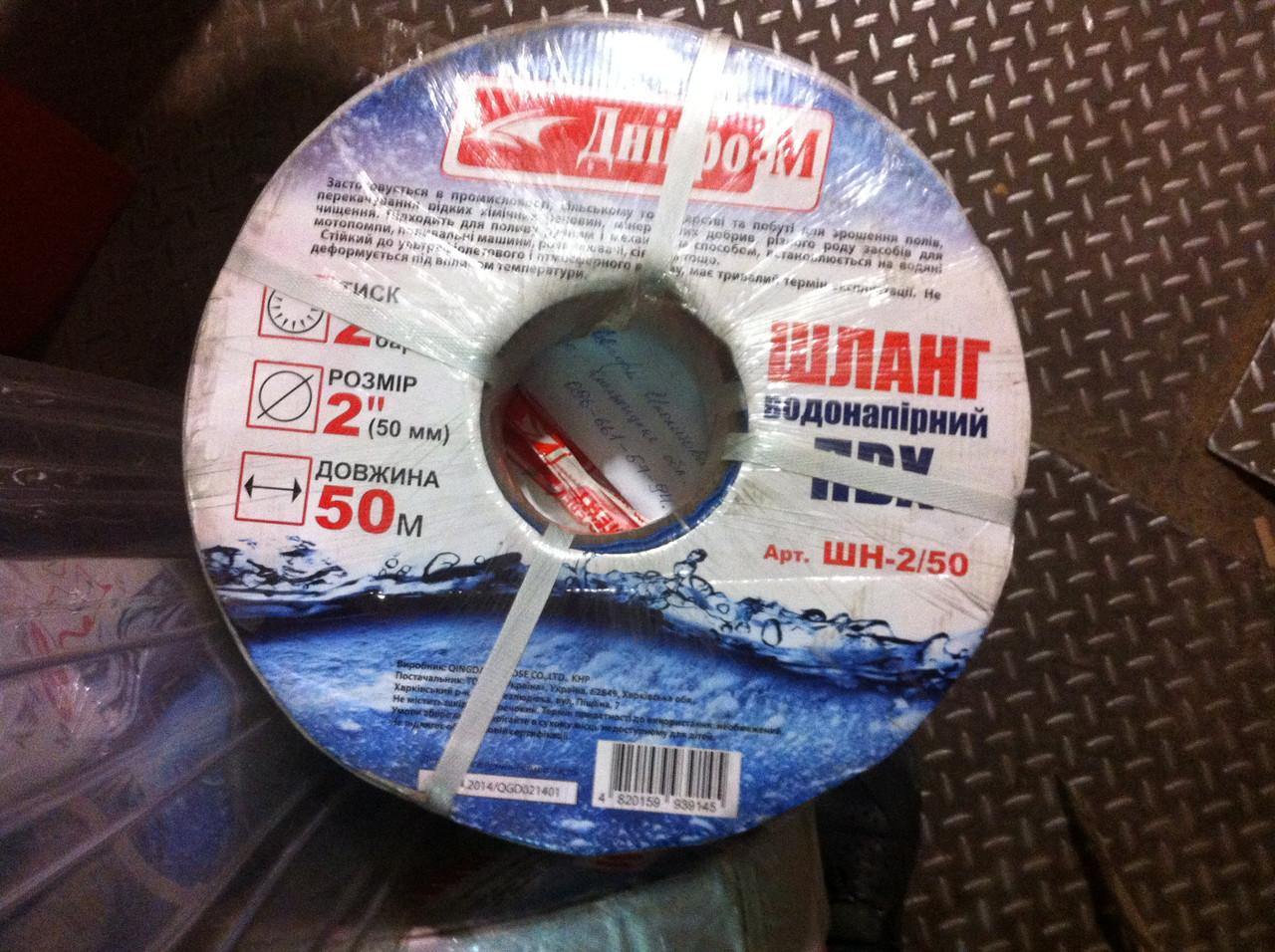 Шланг водонапірний ПВХ ДніпроМ 2 дюйма /50м