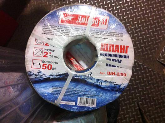 Шланг водонапірний ПВХ ДніпроМ 2 дюйма /50м, фото 2