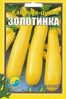 Кабачок  цукіні  ЗОЛОТІНКА   15 г ( ТМ  Флора  плюс)