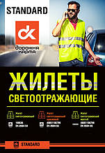 Жилет светоотражающий (DK-0504-55) оранжевый <ДК>
