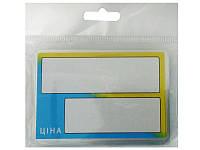 Ламинированные ценники жолто-голубые для товара