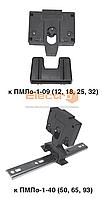 Механическая блокировка БМ для монтажа ревер схемы 09-32А