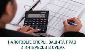 Налоговые споры, защита налогоплательщика в судах с ГФС - адвокат по налоговым спорам