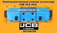 Электромагнитный клапан (соленоид) JCB 3CX 4CX