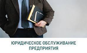 Юридическое обслуживание предприятия, юридическое сопровождение бизнеса