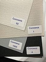 Тканинні ролети Соломка, фото 1