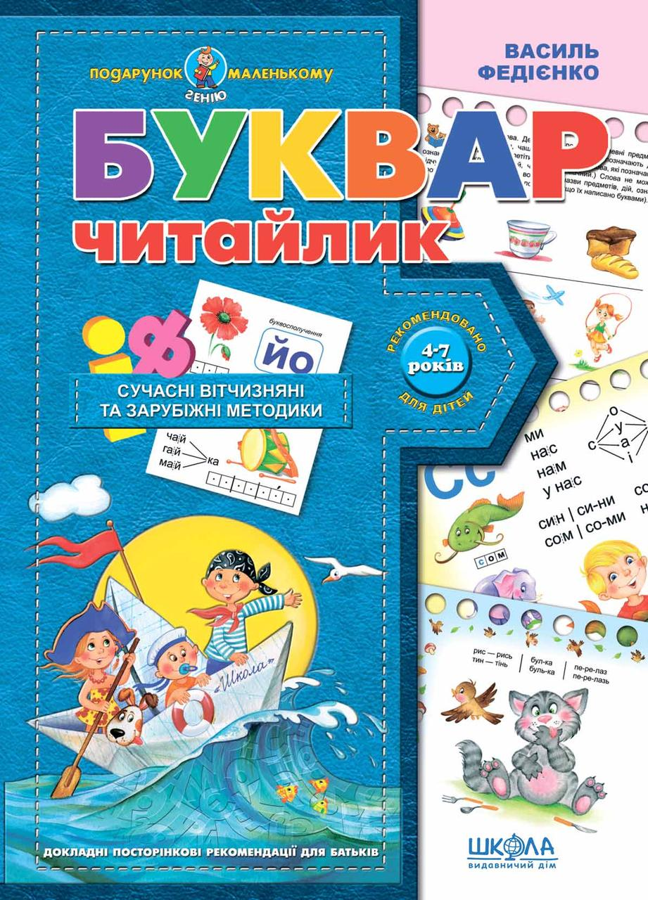 """Буквар для дошкільнят: """"Читайка"""" (російською мовою)."""