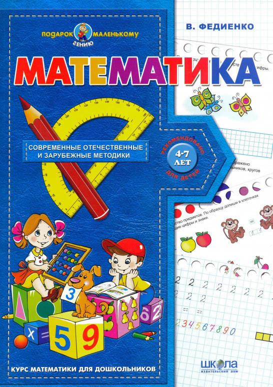 Математика (російською мовою).