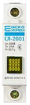 СЛ-2001 Сигнальная лампа желтая