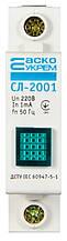 СЛ-2001 Сигнальная лампа зеленая