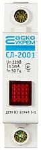СЛ-2001 Сигнальная лампа красная