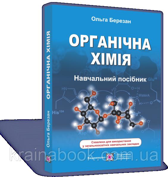 Органічна хімія. Березан Ольга