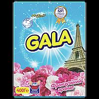 /Порошок стиральный руч GALA 400г 3в1 Французкий аромат
