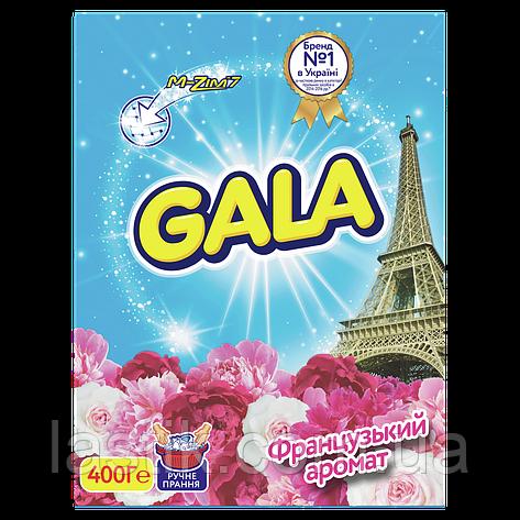 /Порошок стиральный руч GALA 400г 3в1 Французкий аромат, фото 2