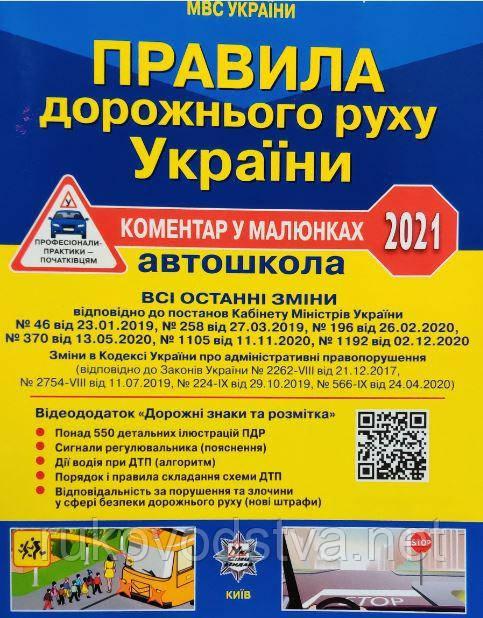 Правила дорожнього руху України, коментар в малюнках