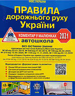 Правила дорожнього руху України, коментар в малюнках, фото 1