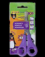 Ножницы детские 132мм с линейкой фиолетовый KIDS Line
