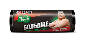 /Пакеты для мусора 120л/10шт МЖ