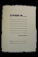 /Папкаскоросшиватель СПРАВА А4 картон 035 мм