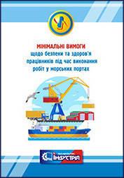 Про затвердження Мінімальних вимог щодо безпеки та здоров'я працівників під час виконання робіт у морських портах