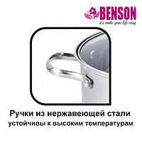 Набор кастрюль из нержавеющей стали 8 предметов + ковш Benson BN-235 (2,1 л, 2,9 л, 3,9 л, 6,5 л)   кастрюля