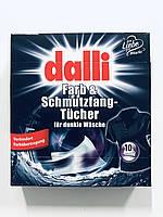 Салфетки для защиты цвета dalli для стирки темных тканей, 10 шт