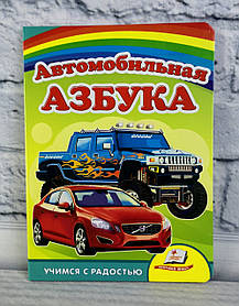 КА5: Автомобільна Азбука 85193 Пегас Україна