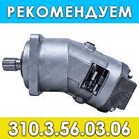 Гидронасос 310.3.56.03.06