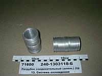 Патрубок соединительный ЯМЗ 240-1303118-Б  производство  ЯМЗ