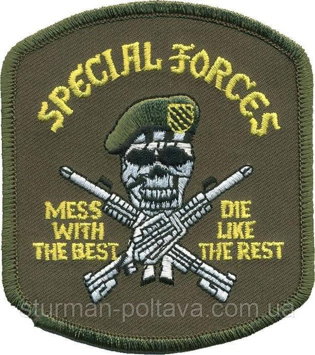 Нашивка- патч на клею специальные силы Special Forces Mess wtih the Best Patch