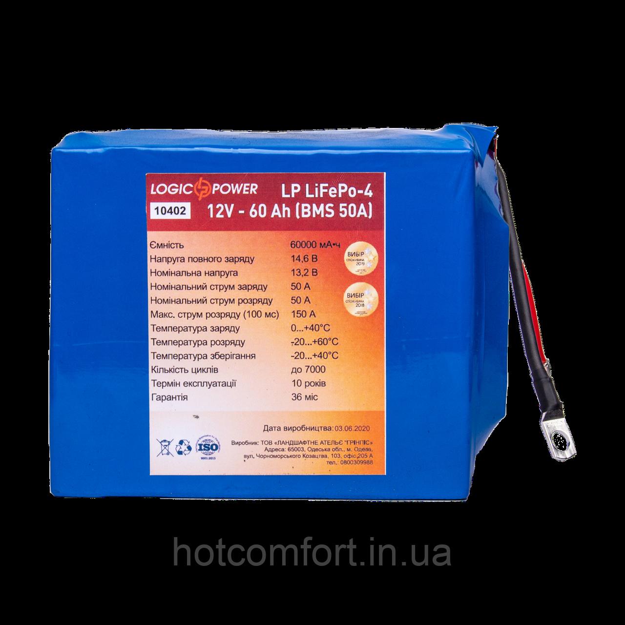Аккумулятор LP LiFePo-4 12V - 60 Ah (BMS 50A)