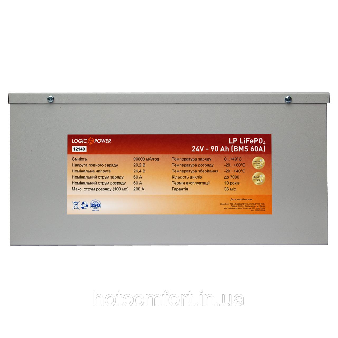 Аккумулятор LP LiFePO4 24V - 90 Ah (BMS 60A) металл