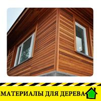 Материалы для деревянных фасадов