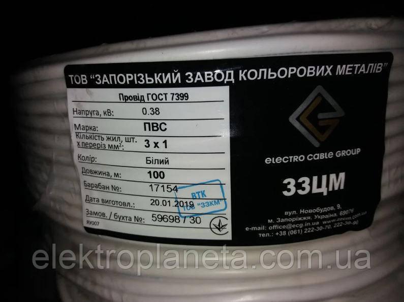 Провод ПВС 3х1,5  ЗЗЦМ чорний (Запорожский завод цветных металов) відвантажується бухтою 100 м