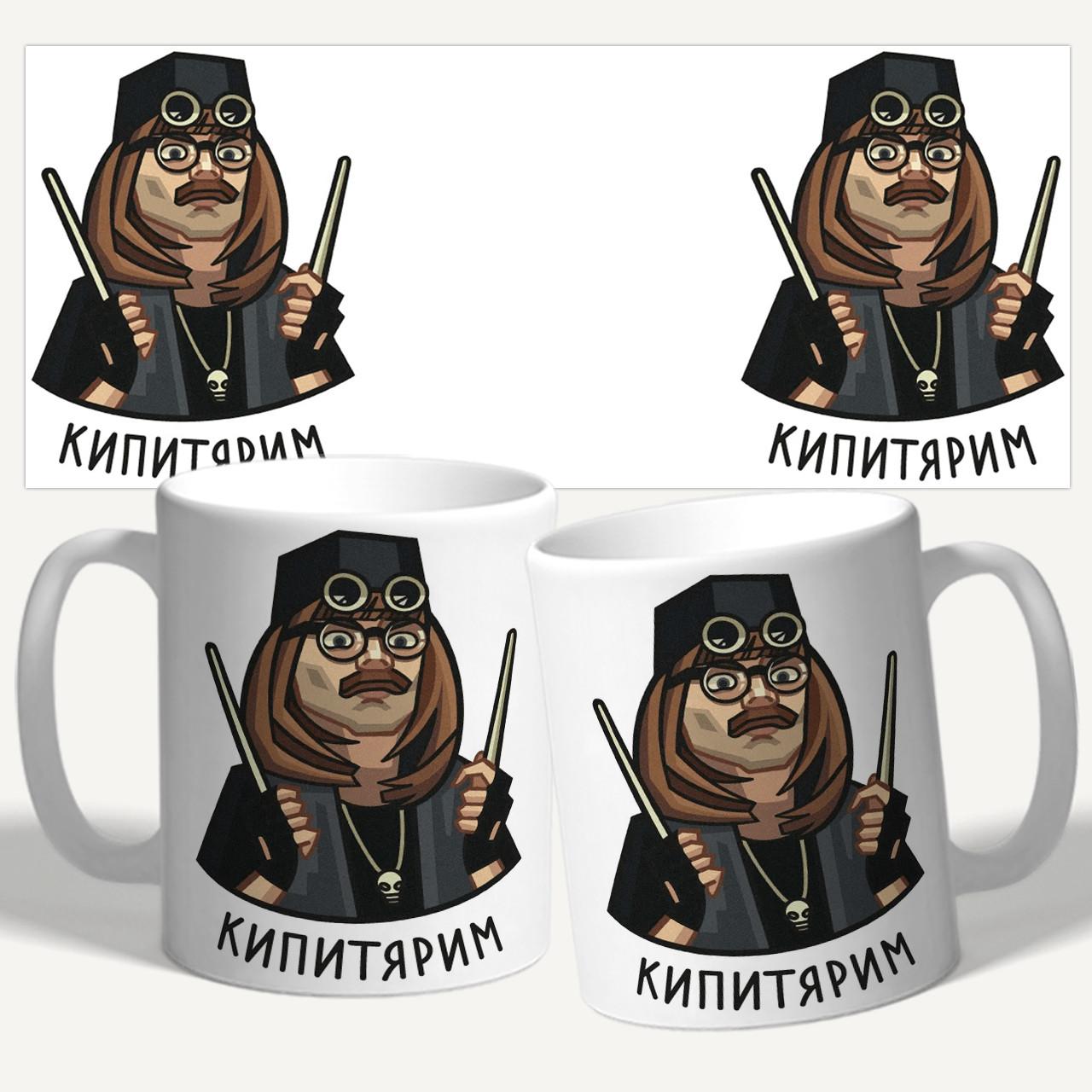 "Чашка с принтом ""Внутри Лапенко / Кипитярим"""