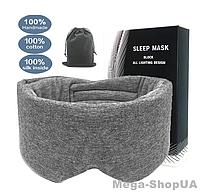 """Маска для сна и отдыха """"Mask Relax Grey"""". Повязка для сна и релакса. Ночная маска для сна. Маска для сну"""