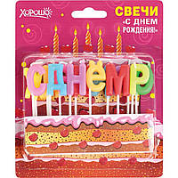 """Свічки для торта літери """"З Днем народження"""" з блискітками"""